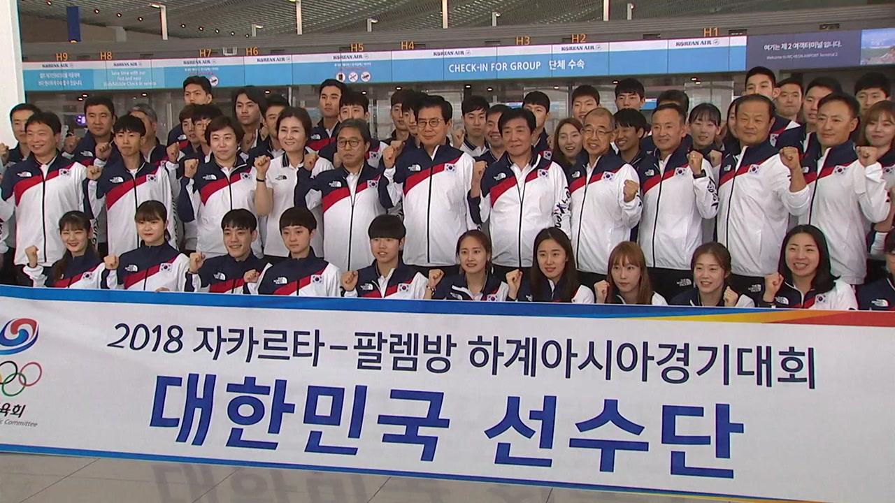 아시안게임 선수단, 자카르타로 출국...6회 연속 2위 목표