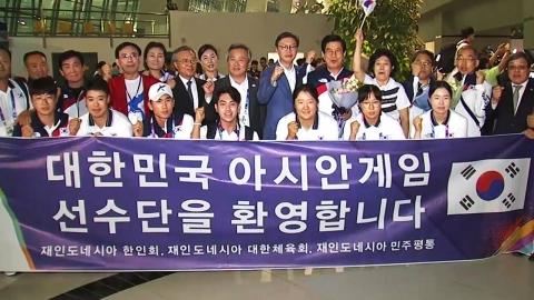 한국 선수단, 자카르타 입성...6회 연속 2위 간다