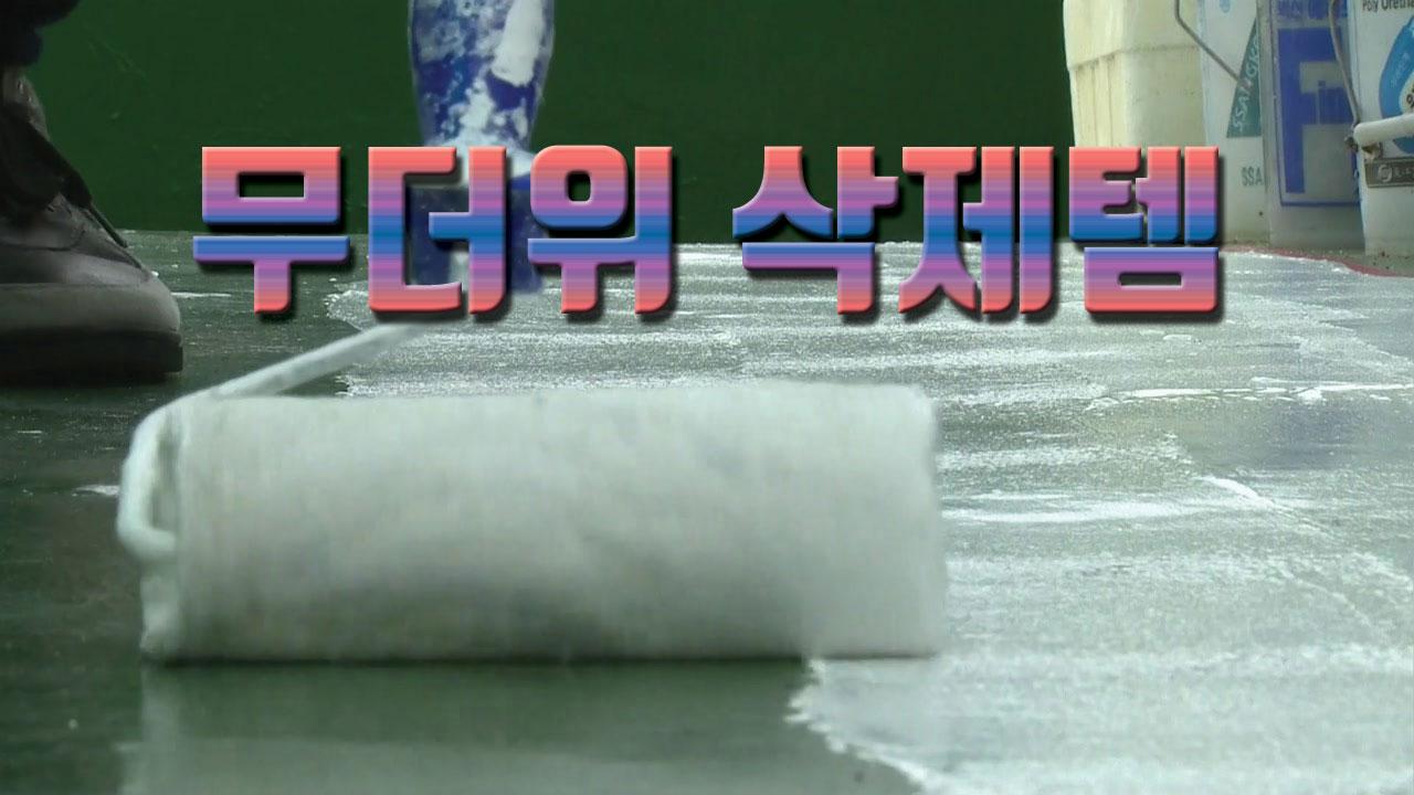 [자막뉴스] 이렇게나 시원해진다고? '쿨루프' 놀라운 효과