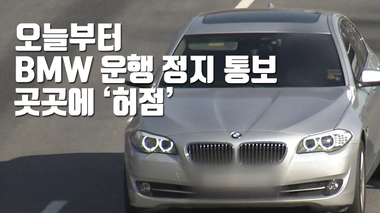 [자막뉴스] 오늘부터 BMW 운행 정지 통보...곳곳에 '허점'