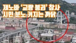 [자막뉴스] 제노바 '교량 붕괴' 참사...시민 분노 커지는 까닭