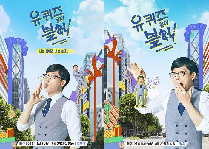 유재석의 길거리 퀴즈쇼 '유 퀴즈 온 더 블럭', 29일 첫 방송