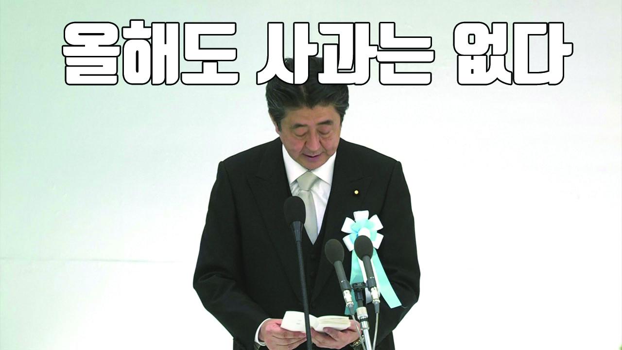 [자막뉴스] 6년째 반성 없는 아베...의원들은 야스쿠니 집단 참배