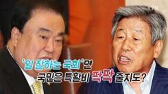"""[팔팔영상] 유인태 """"국회라고 왜 특활비 쓸 일 없겠나!"""""""