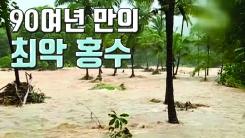 [자막뉴스] 94년 만의 최악 홍수 맞은 인도...100여 명 사망