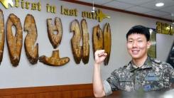[좋은뉴스] 전역 앞두고 320만 원 기부한 공군 병장