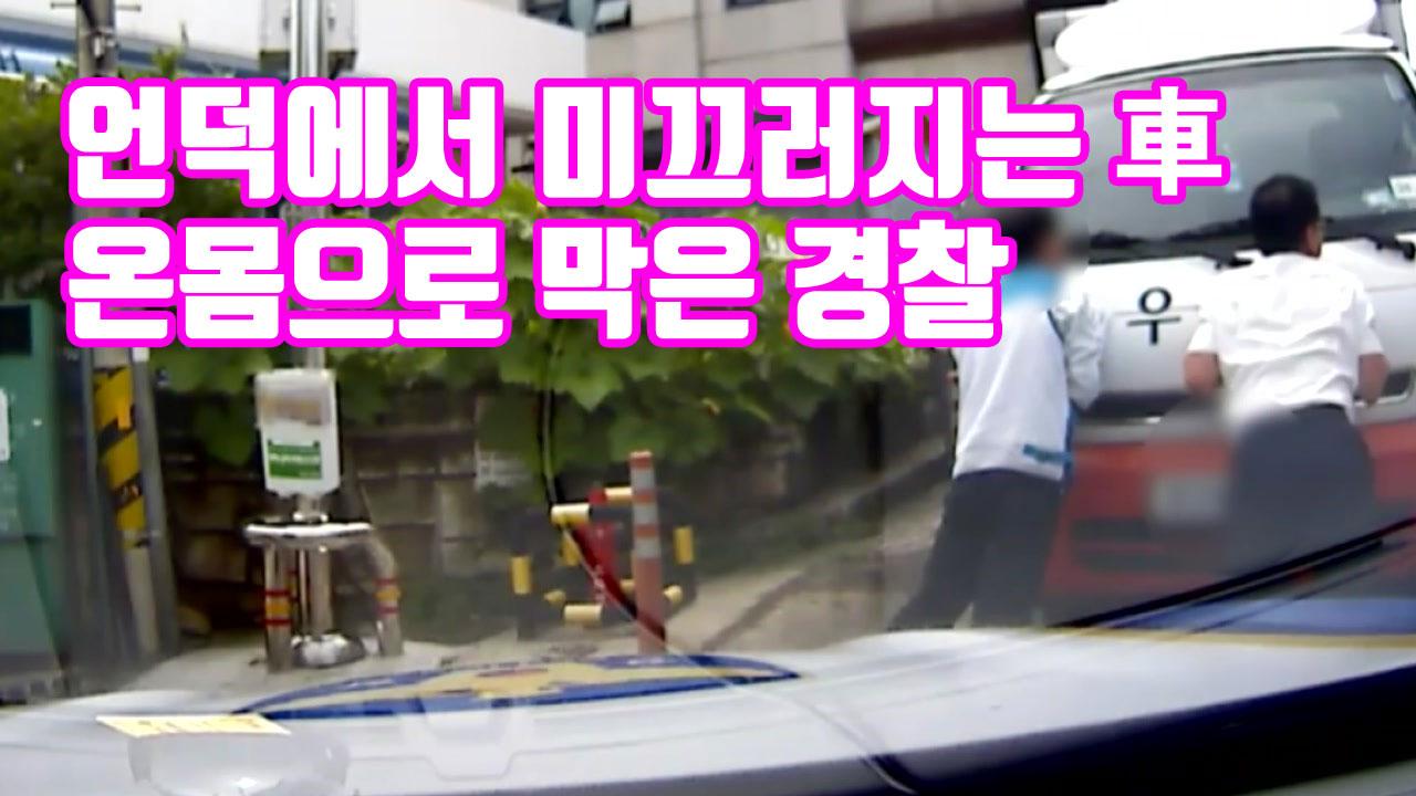 [자막뉴스] 언덕에서 미끄러지는 車 온몸으로 막은 경찰