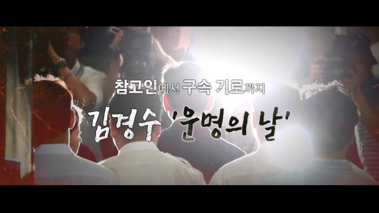 김경수 vs 특검 '운명의 날'...법원 판단은