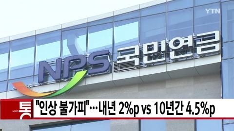 """[YTN 실시간뉴스] """"국민연금 인상 불가피""""...내년 2%p vs 10년간 4.5%p"""
