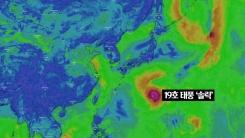 [날씨] 27일 만에 열대야 탈출...19호 태풍 북상