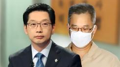 [뉴스통] '명운 걸린 승부' 특검 vs 김경수...승자는 누구