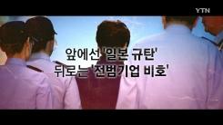 [팔팔영상] 朴, 앞에선 '日 규탄' 뒤로는 '전범기업 비호' ?