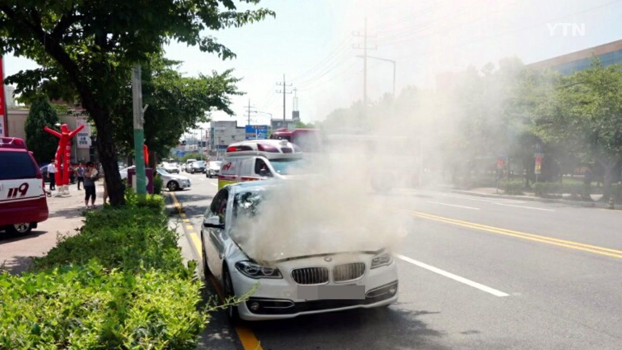 BMW '오역' 논란도 화나는데...점검 차량서 또 불 날뻔!