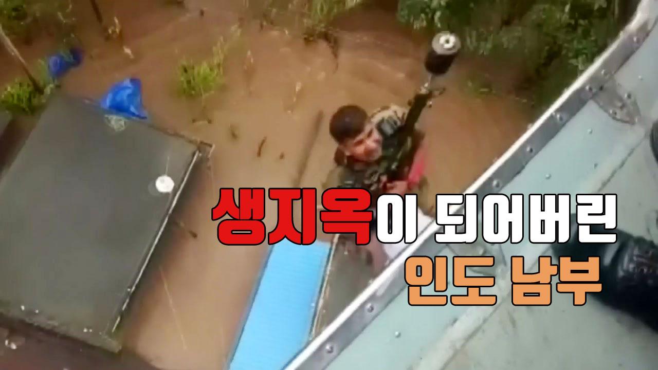 [자막뉴스] 100년 만의 홍수에 초토화된 인도 남부