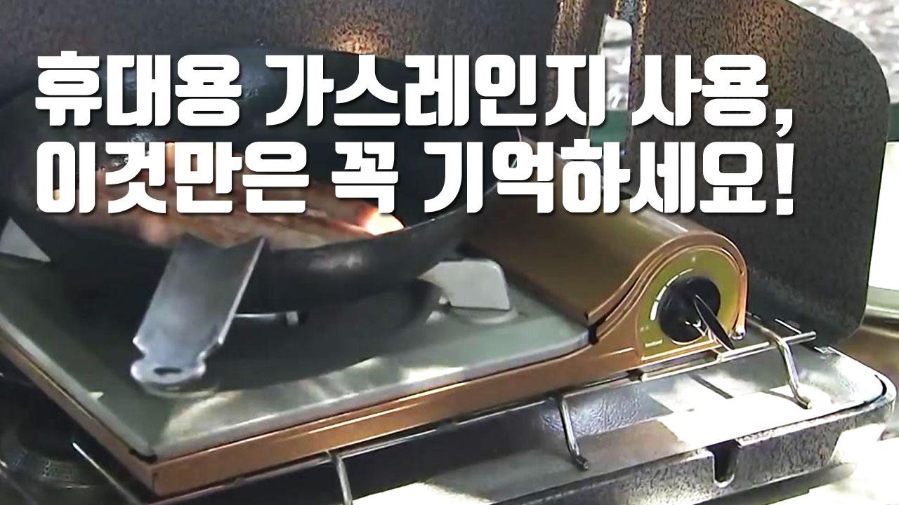 [자막뉴스] 휴대용 가스레인지 사용, 이것만은 꼭 기억하세요!