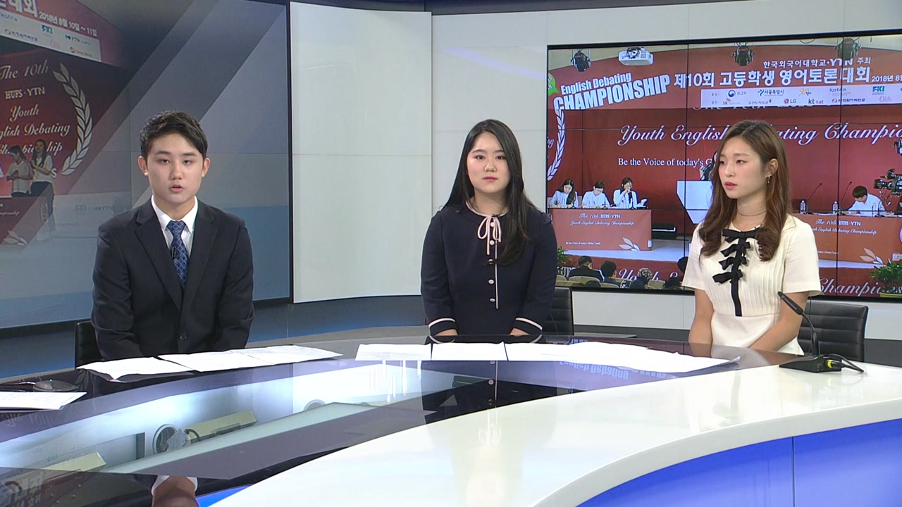 YTN·외대 영어토론대회 고교 우승 '부메랑'
