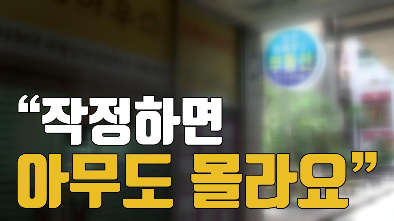 [자막뉴스] 확정일자 받아도 무용지물...치밀한 '부동산 사기'