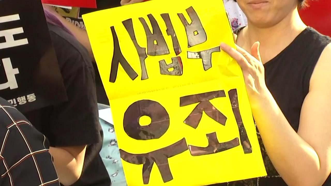 '안희정 무죄' 후폭풍...사법부 규탄 집회