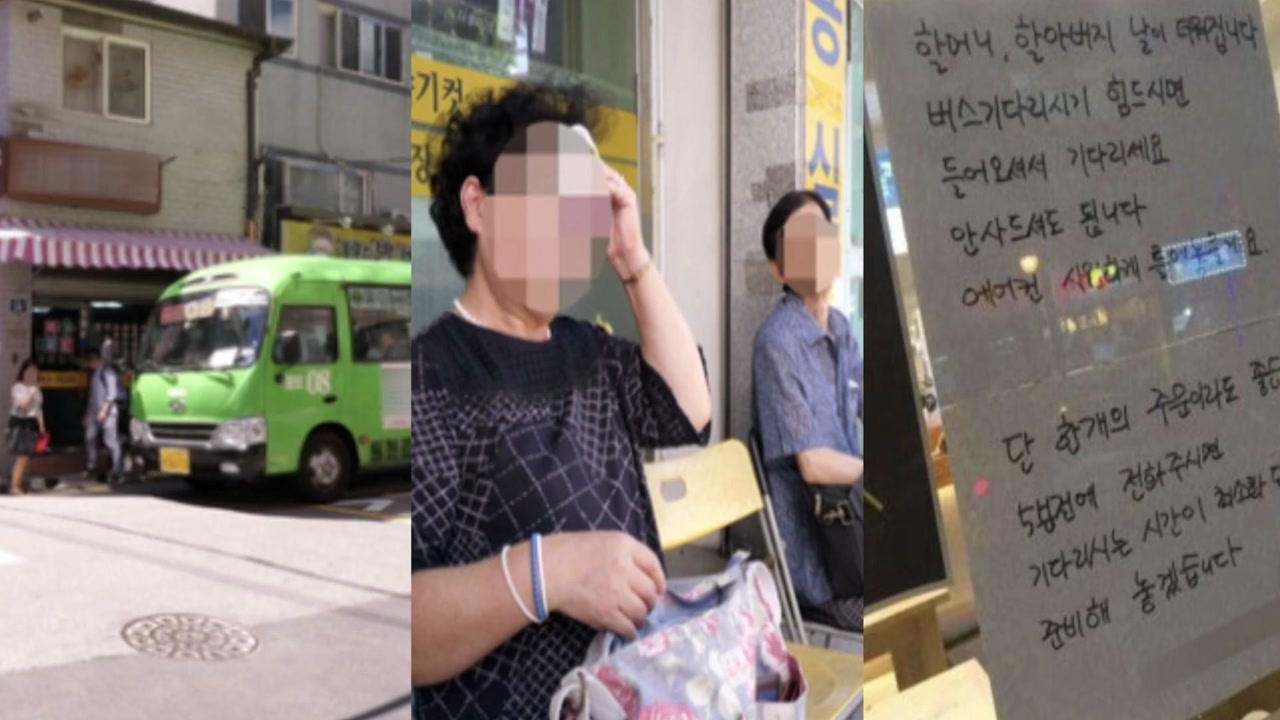 [좋은뉴스] 폭염 속 '착한 그늘'을 만들어준 사람들
