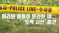 [자막뉴스] 머리와 몸통이 분리된 채...'토막 시신' 발견