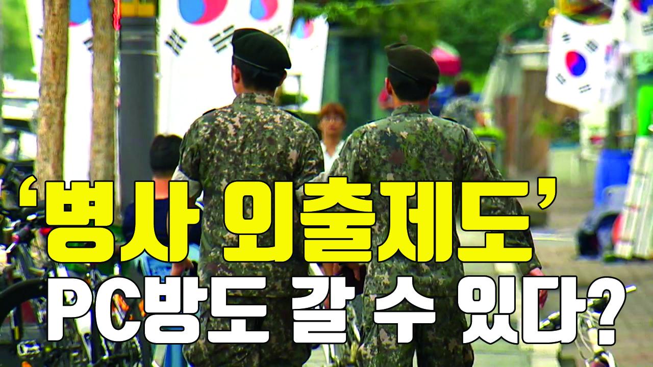 [자막뉴스] '병사 외출' 시작...점호 전까지 PC방도 허용