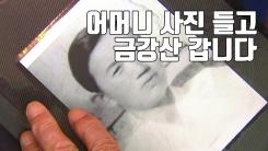 """[자막뉴스] """"사무치게 보고싶다""""...이산가족 상봉 시작"""