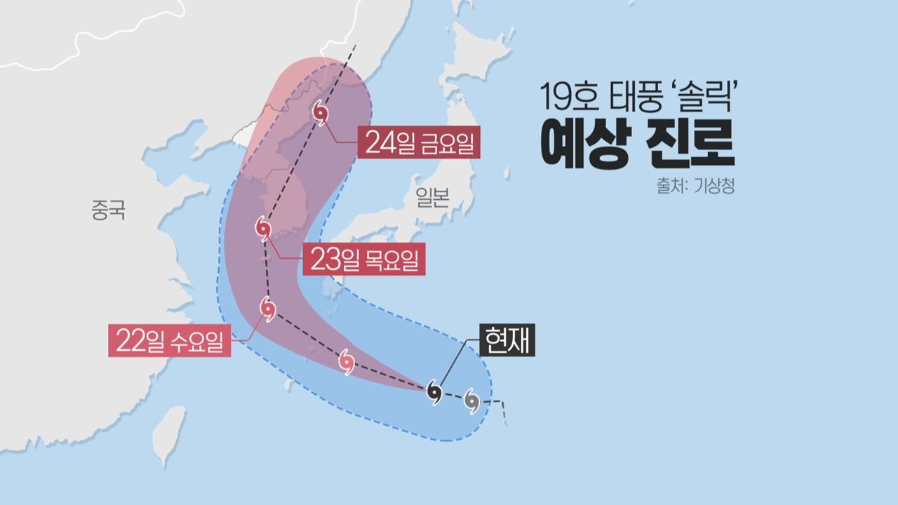 [날씨] 태풍 '솔릭' 예상 경로 맞다면...한반도 위험하다