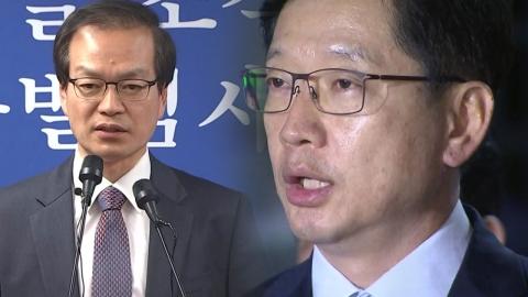 '뚜렷한 증거' 못 내민 특검, 빈손으로 끝?