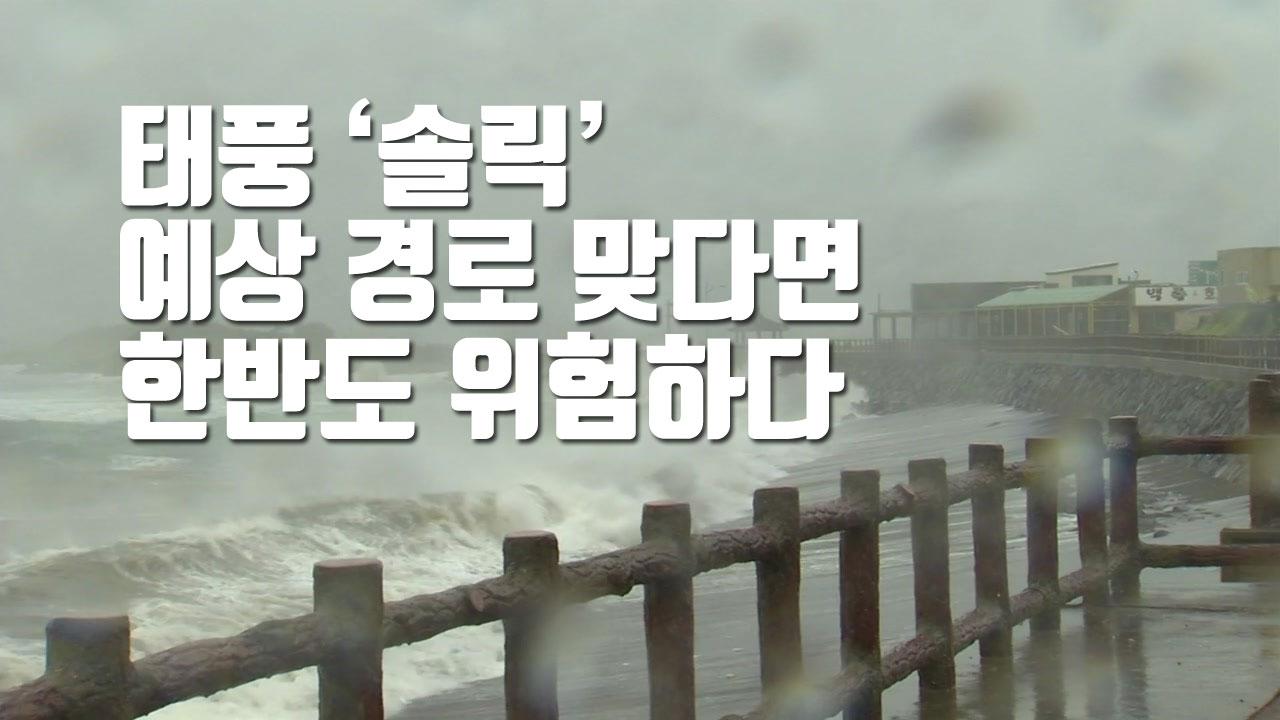 [자막뉴스] 6년 만에 한반도 관통하는 태풍 '솔릭' 경로는?