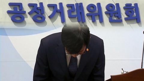 """김상조 """"최대 위기"""" 사과...재취업자 명단 10년간 공개"""
