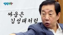 """[팔팔영상] 김성태 """"'주유소 습격사건' 한 놈만 패는 끈기로 文 정권을..."""""""