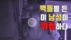 [자막뉴스] 벽돌 들고 여고생 쫓아가 잔인하게 폭행한 남성