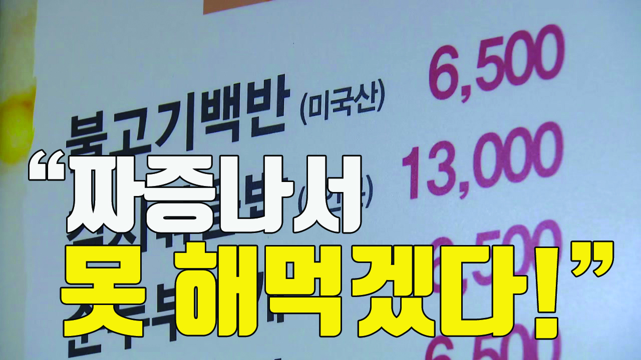 """[자막뉴스] """"못 해 먹겠다""""...치솟는 비용에 분노한 음식점주들"""
