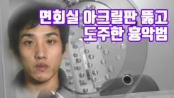 [자막뉴스] 면회실 아크릴판 뚫고 도주한 흉악범...日 열도 '발칵'