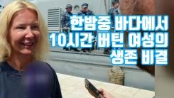 [자막뉴스] 한밤중 바다에서 10시간 버틴 여성, 생존 비결 '화제'