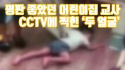 [자막뉴스] 평판 좋았던 어린이집 교사, CCTV에 찍힌 '두 얼굴'