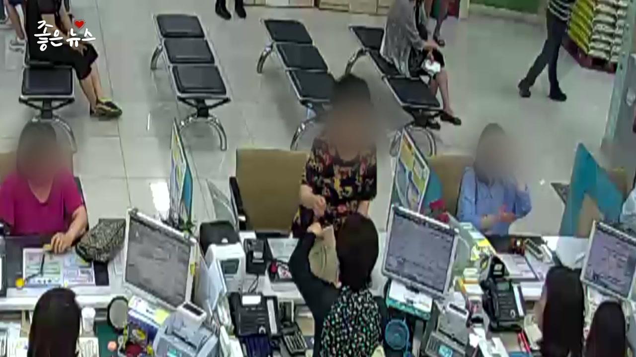 [좋은뉴스] '척하면 척' 금용사기 막은 은행원과 경찰의 찰떡 호흡
