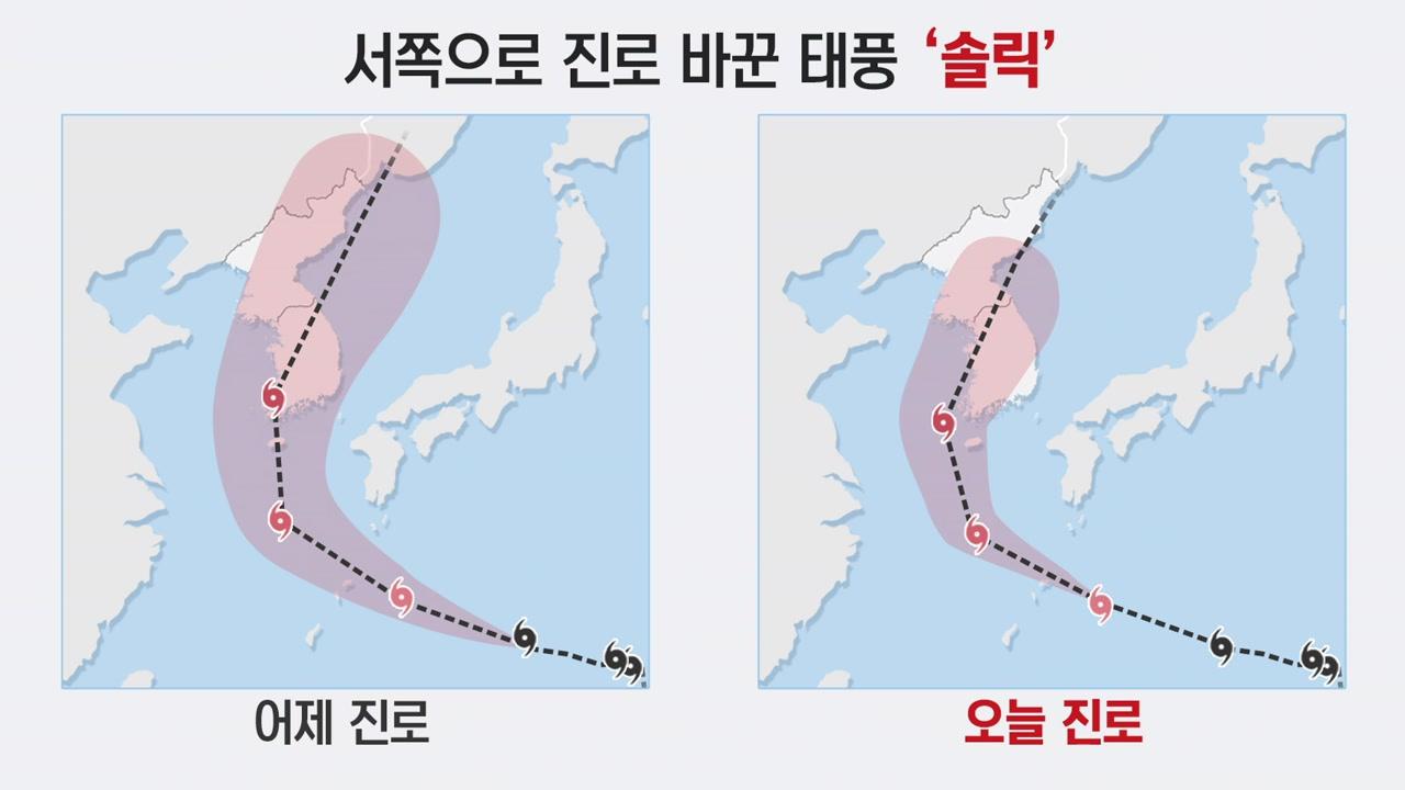 방향 틀어 서해안 향하는 태풍 '솔릭'...대비는 어떻게?