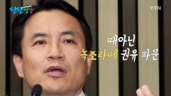 """[팔팔영상] 김진태 """"세종보 녹조라떼 한 잔 드시죠!"""""""