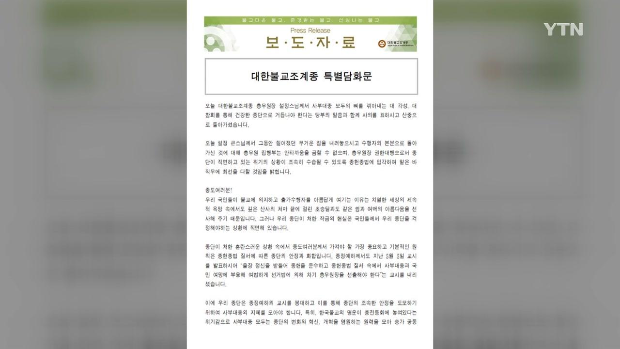 """조계종, 총무원장 대행 명의 담화문 """"힘 모아 공동체 정신 회복 나서야"""""""