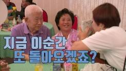 """[자막뉴스] """"일평생 그리웠던 딸의 모습, 사진에 담아봅니다"""""""