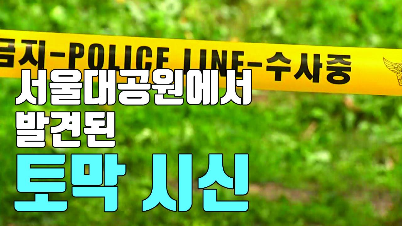 [자막뉴스] '서울대공원 토막 시신' 30대 피의자 체포