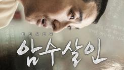 차사→살인마...'암수살인' 속 주지훈의 새로운 얼굴