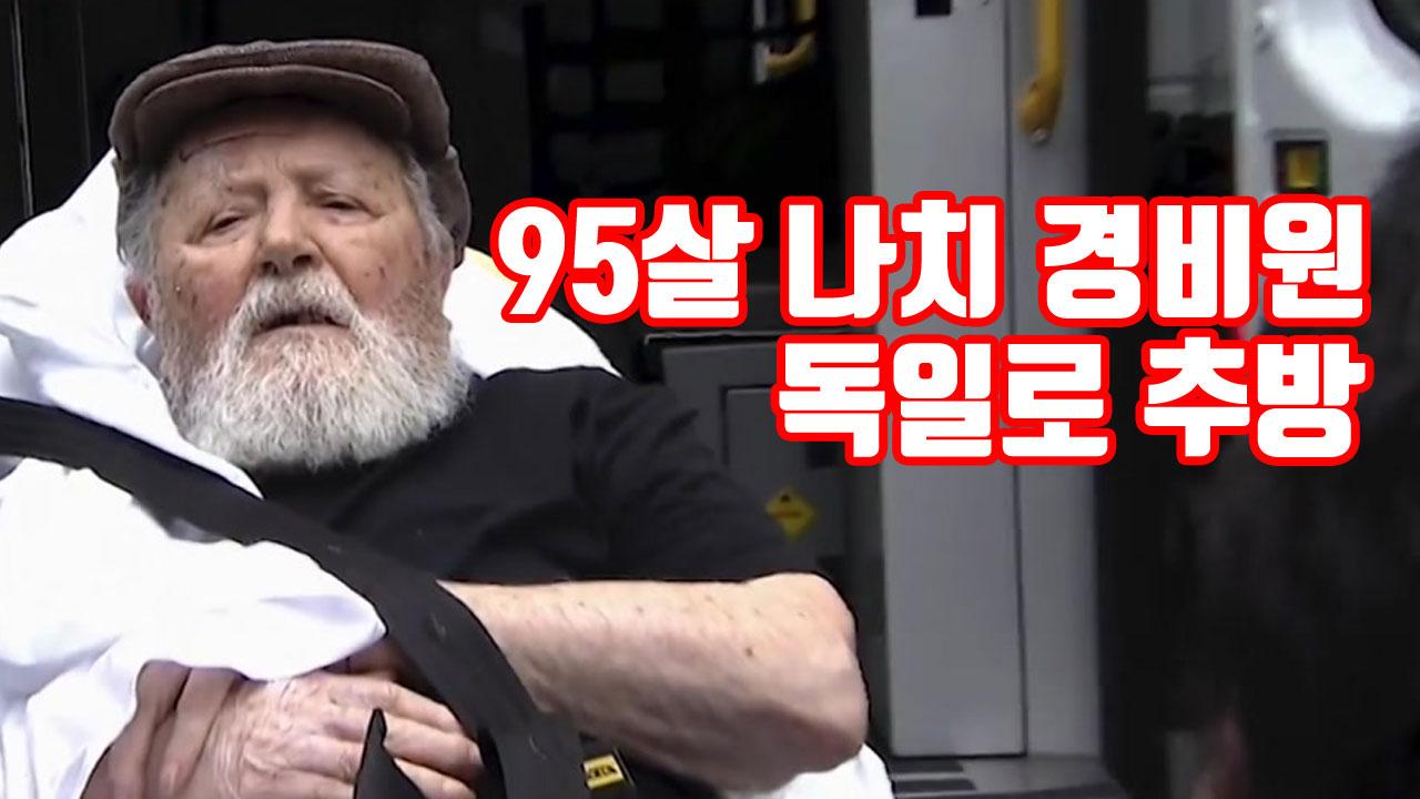 """[자막뉴스] """"끝까지 책임 묻는다"""" 95살 나치 경비원 독일로 추방"""