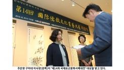 구미대 주은영 이사장 '국제유교문화서예대전' 대상 수상