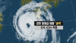 [날씨] '태풍 눈' 뚜렷, 역대 최강...500mm 폭우, 50m 폭풍