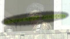 '북한군은 우리의 적' 국방백서에서 빠지나?