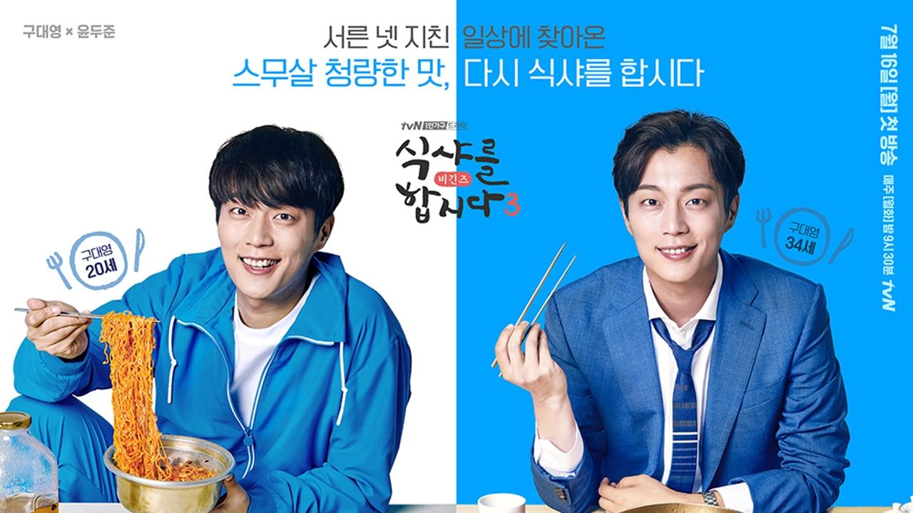 윤두준 24일 입대...드라마 '식샤를 합시다3' 조기 종영