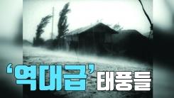[자막뉴스] '역대급' 태풍은 어떤 피해 남겼나?