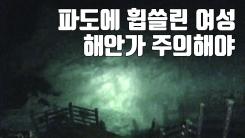 [자막뉴스] 제주도 실종 여성...사진 찍다 파도에 휩쓸려